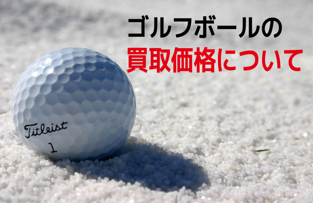 ゴルフボール買取価格について