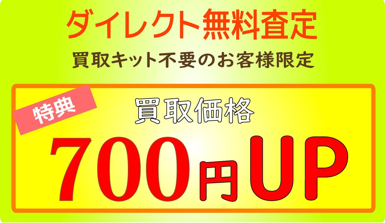 買取キット不要のお客様は買取価格700円プラス